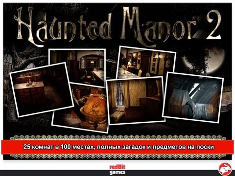 Игра Haunted Manor 2 - The Horror behind the Mystery - FULL (Новогодняя версия)