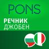Речник Италиански - Български Джобен от PONS