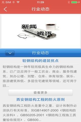 陕西钢结构 screenshot 4