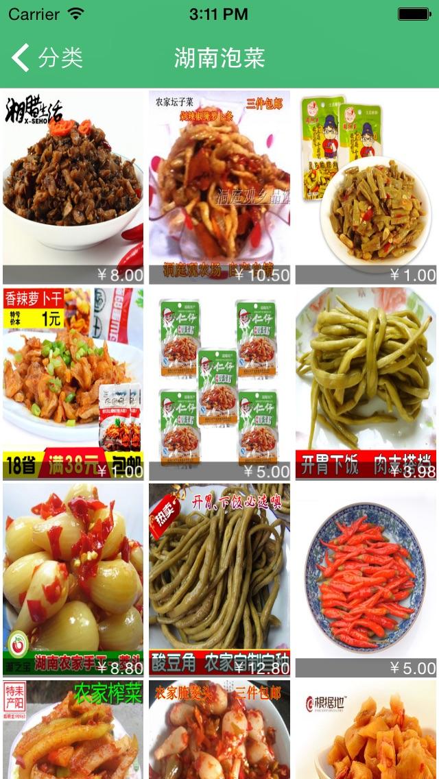中國泡菜屏幕截图2