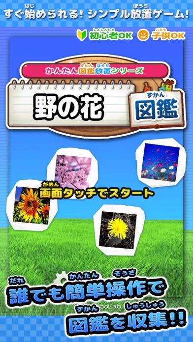 野の花図鑑 ~かんたん図鑑放置シリーズ~のおすすめ画像1