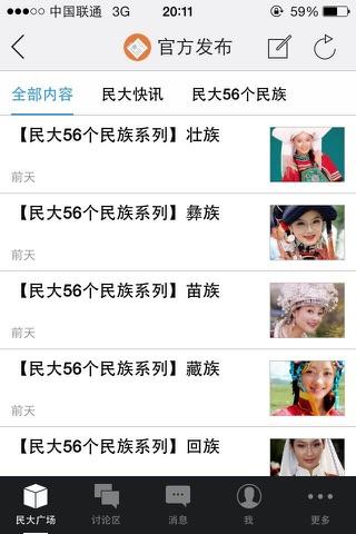 民大微校园 screenshot 2