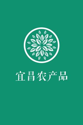 宜昌农产品 screenshot 4