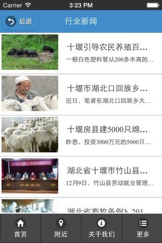 湖北畜牧 screenshot 2