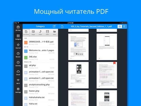 Briefcase Pro - Файловый менеджер, сканер для документов, с возможностью просмотра pdf-файлов, а также облачных хранилищ Screenshot