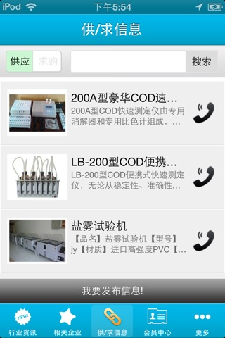 环境实验仪器 screenshot 2