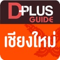 Chiangmai D+Plus Guide icon