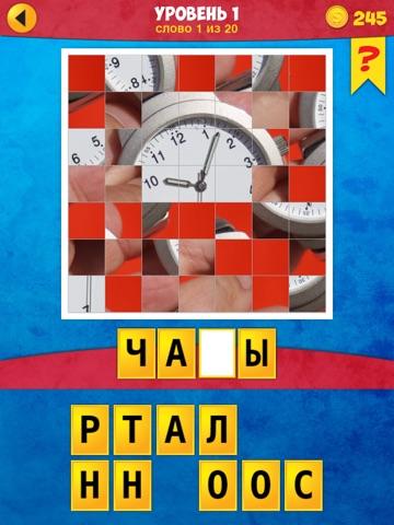 Мозаика: Угадай слово по фото! на iPad