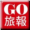 GO 旅報 APP