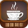 咖啡制作大全