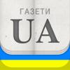 газети UA