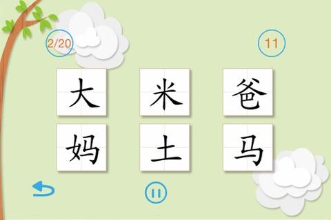 轻松汉字-入学必备 screenshot 2
