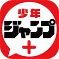 少年ジャンプ+ ジャンプの漫画が無料で読めるマンガ雑誌アプリ
