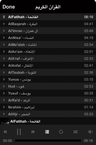 القرآن الكريم و تفسير ابن كثير و الجلالين القران تلاوة الشيخ احمد العجمي Al Quran al Kareem & Tafseer Ibn Kathir screenshot 2
