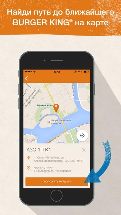 бургер кинг скачать приложение на айфон - фото 7