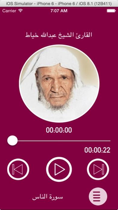 القارئ عبدالله خياط - بدون انترنتلقطة شاشة2