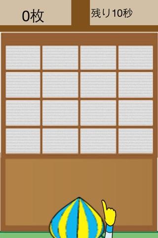 ぶち抜くぜ障子!! screenshot 2