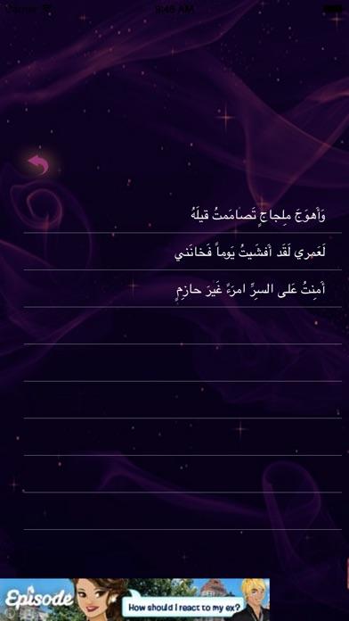 أشعار أبو الأسود الدؤليلقطة شاشة3