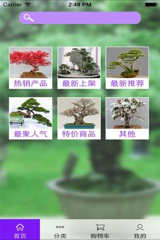 花木盆景 screenshot 3