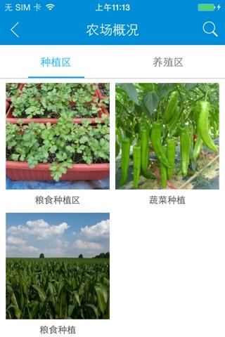 长丰农场 screenshot 2
