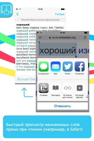 Французско <> русский словарь screenshot 3