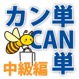 Telecharger 英単語タイピング カン単can単 15 中級編 Pour Iphone Ipad Sur L App Store Education