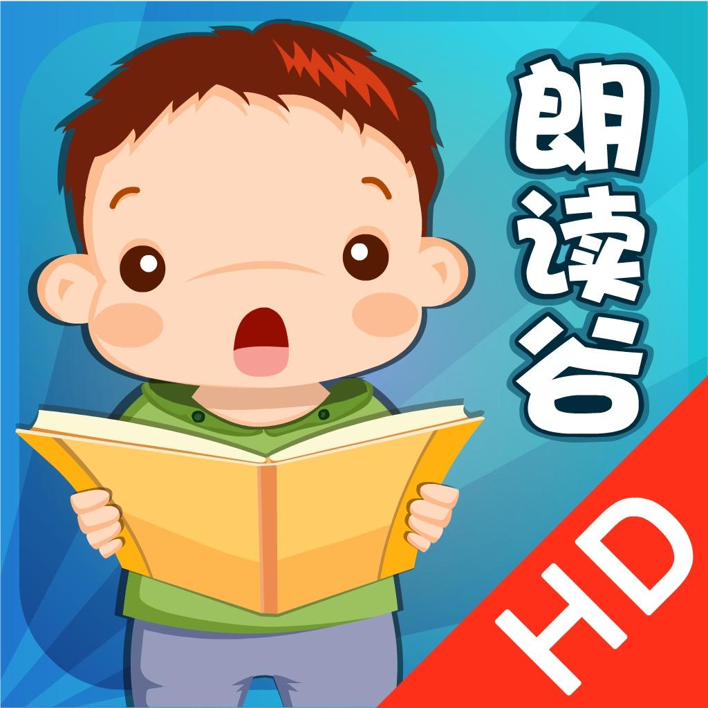 聪聪朗读谷 - 儿童识字,阅读,唐诗,童谣,儿歌,春联,猜灯谜等