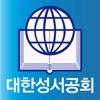 대한성서공회 연구성경