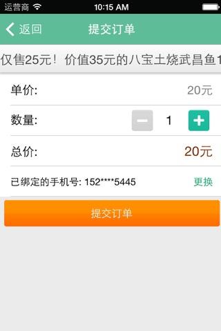 龙山特价 screenshot 3