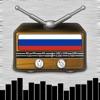 Радио Россия (RU) : Радио и музыка из России и других стран (бонус Новости & Foot) - Russia