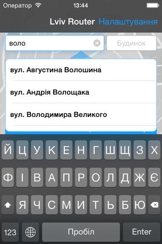Lviv Router screenshot 2