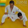 Judo Katame waza