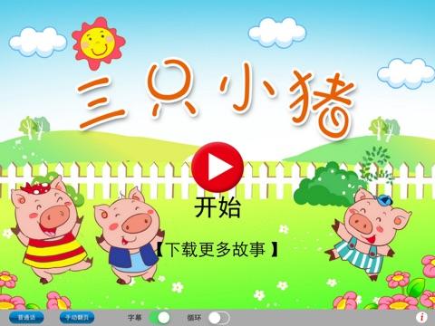上海话讲故事3:三只小猪HD-冬泉沪语系列 screenshot 2