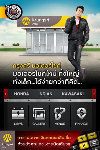 Bangkok Motorbike Festival screenshot 2
