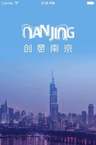 创意南京-南京文化产业网官方app screenshot 1