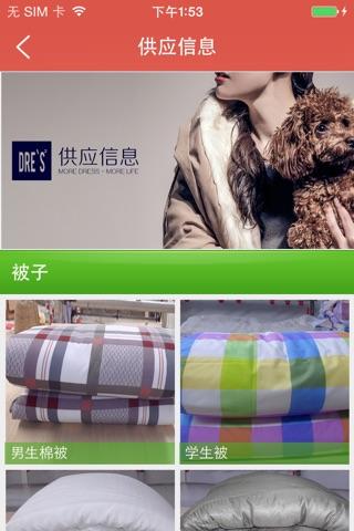 中国服饰供应网APP screenshot 3