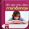 ฟัง-พูด-อ่าน-เขียน ภาษาอังกฤษ