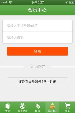 南京旅游网 screenshot 4