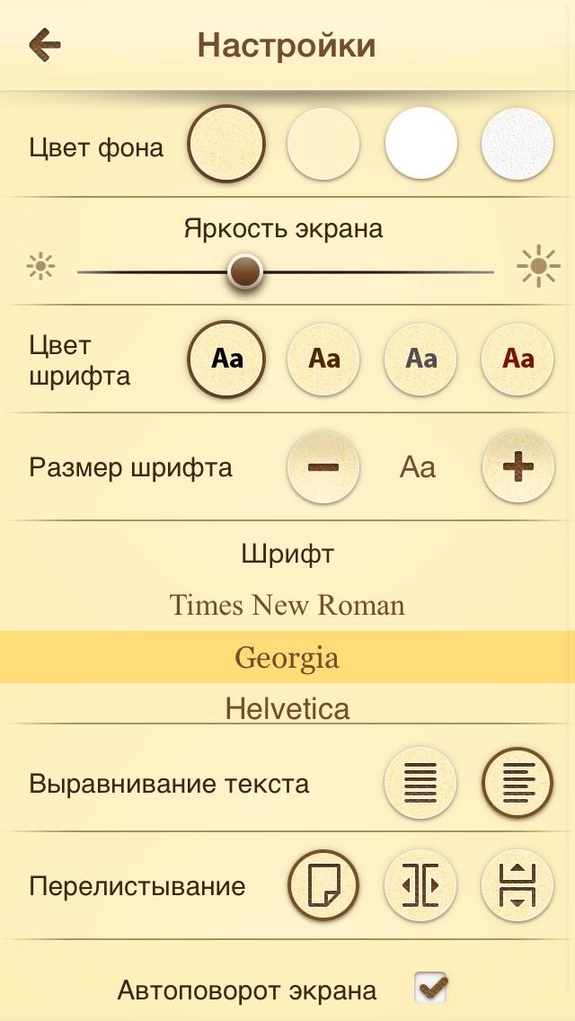 Православная Библия + Молитвослов Скриншоты6