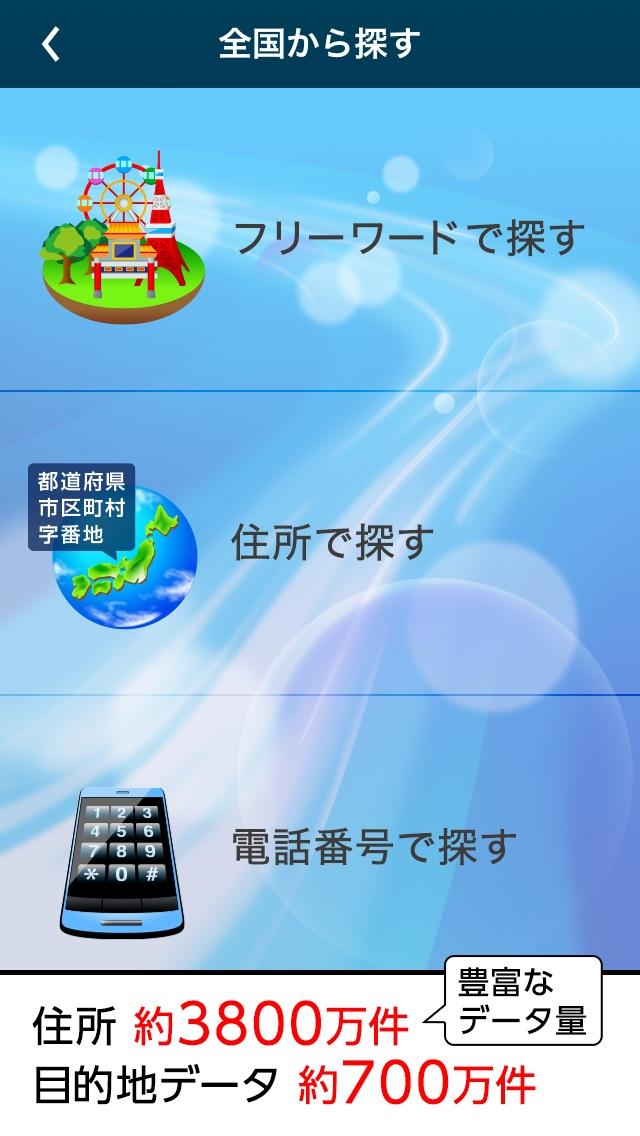 G:O Hybrid Navi - カーナ... screenshot1