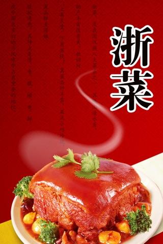 浙菜大全 screenshot 1