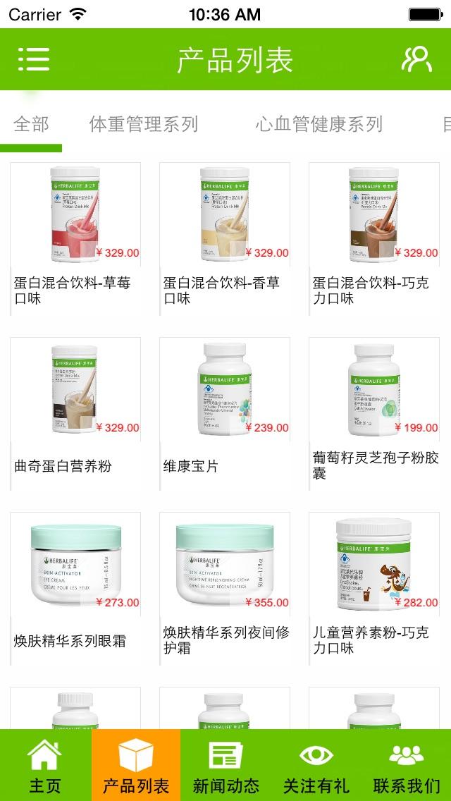 download 中国健康减肥塑形网 apps 2