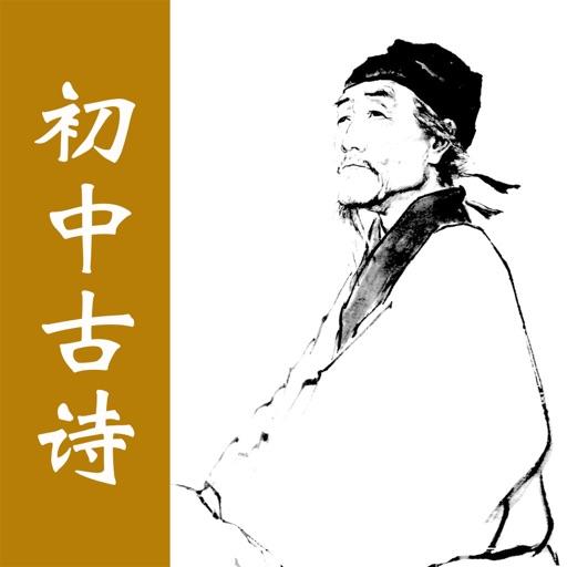 初中古诗 - 古诗大全离线版下载