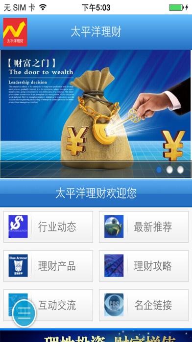 太平洋理财-中国最好的理财平台屏幕截图1