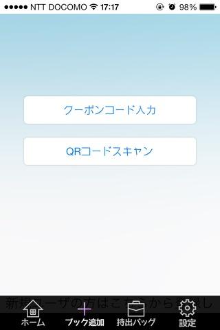 空飛ぶ本棚 screenshot 2