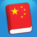 Learn Chinese - Mandarin Phrasebook for Travel in China icon