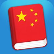 Learn Chinese - Mandarin Phrasebook for Travel in China, Taiwan, Beijing, Shanghai, Tianjin, Hangzhou, Taipei, Guangzhou, Dongguan, Shenzhen icon