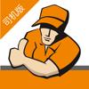 哈喽师傅司机版 Wiki