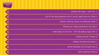 האסלה הקסומה - גמילה מחיתולים Screenshot 3
