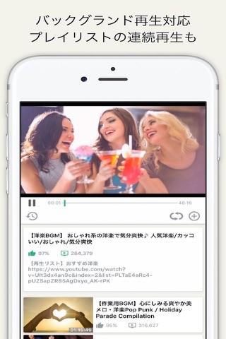 無料で聞き放題の音楽アプリ!!Music.sy(ミュージックエスワイ) screenshot 1